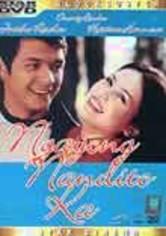 Rent Ngayong Nandito Ka on DVD