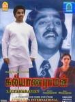 Kalavaramaye Madilo poster